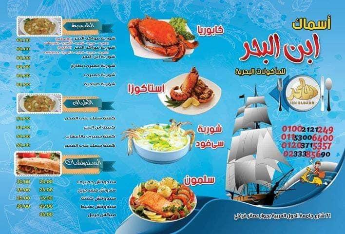أسعار منيو وفروع ورقم مطعم ابن البحر