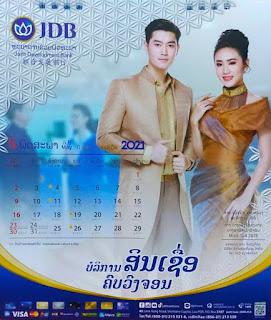 JDB Calendar 2021 May