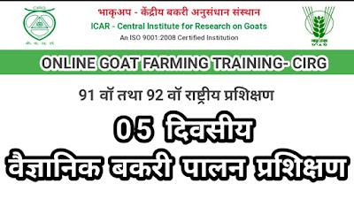 CIRG Goat Farming Training 2021