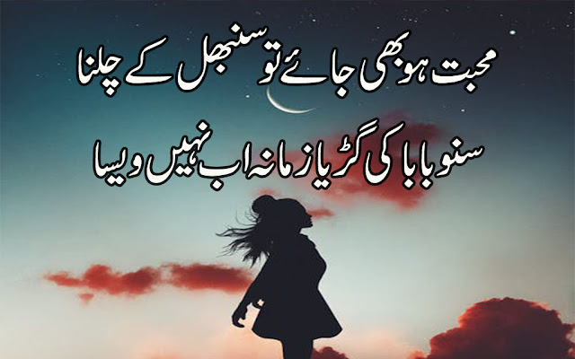 Best Breakup, Bewafa Poetry Sad Shayari in Hindi for Girlfriend Hindi Shayari, Love Sad, Romantic Poetry in Urdu, Beautiful Shayari