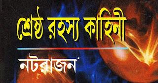 Bengali Detective Story Book PDF