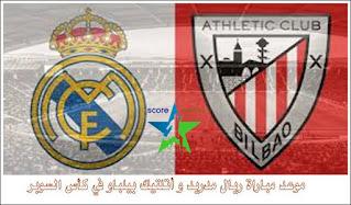 موعد مباراة ريال مدريد و أتلتيك بيلباو في كأس السوبر