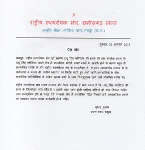 RSS Chattisgarh Prant strongly condemns the assassination of Ex-Sarpanch