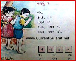 Std 1 Old Book - Std 1 Gujarati Old Book Year 1991-30 Pagla Book