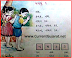Std 1 Old Book - Std 1 Gujarati Old Book Year 1991-30 Pagla Book
