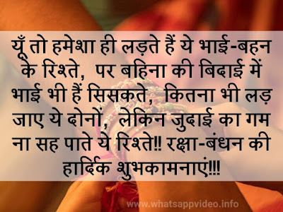 Raksha Bandhan Status And Raksha Bandhan image