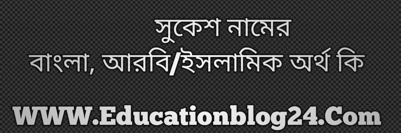 Sukesh name meaning in Bengali, সুকেশ নামের অর্থ কি, সুকেশ নামের বাংলা অর্থ কি, সুকেশ নামের ইসলামিক অর্থ কি, সুকেশ কি ইসলামিক /আরবি নাম