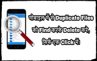 Android Mobile Se Duplicate Files Ko Find Karke Delete Kare, Sirf Ek Click Me
