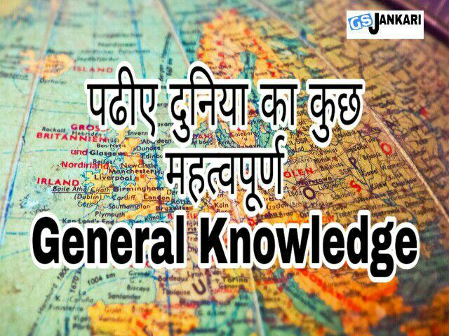 general knowledge,general knowledge questions,world gk,general knowledge in hindi