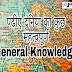पढ़िये World का कुछ महत्वपूर्ण General Knowledge