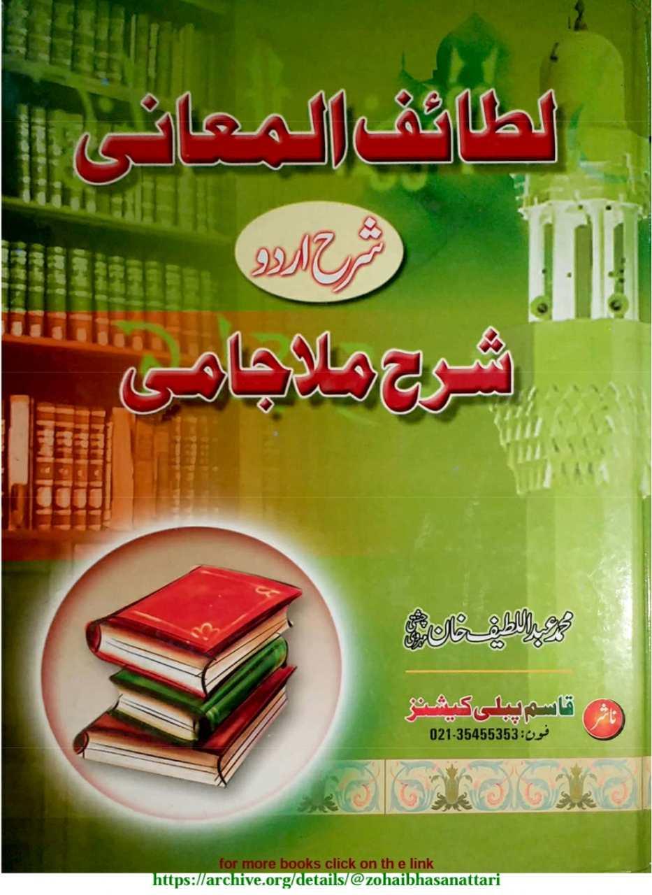 Lataif ul Maani Sharah Urdu Sharah Mulla Jami - Islamic PDF Books