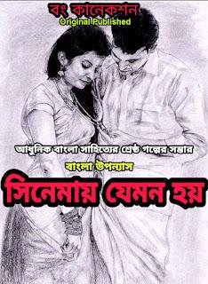 বাংলা সিরিজ গল্প - সিনেমায় যেমন হয় - Bengali Story