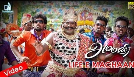 Ammani – Life E Machaan Video song | Lakshmy Ramakrishnan, Robo Shankar | K