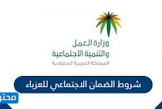 محرك البحث | وزارة الموارد البشرية والتنمية الاجتماعية خدمة الموعد الإلكتروني