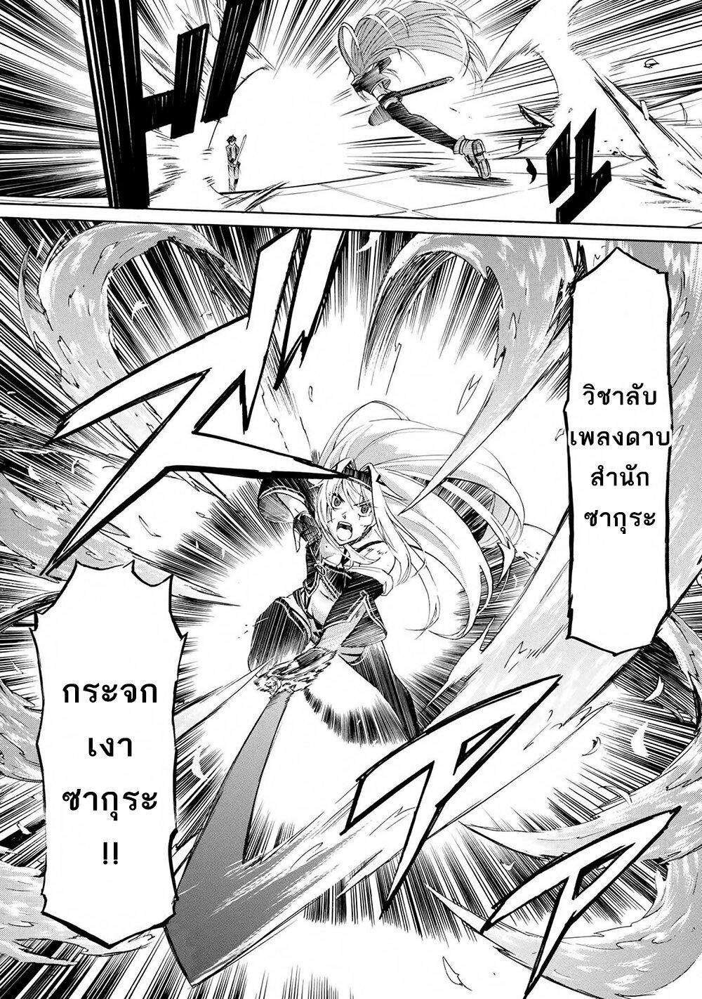อ่านการ์ตูน Ichioku-nen Button o Renda Shita Ore wa Kizuitara Saikyou ni Natteita ตอนที่ 3 หน้าที่ 17
