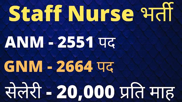Staff Nurse ANM GNM Recruitment | ANM Salary | GNM Salary | Eligibility |