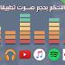 افضل تطبيق لتحديد مستويات مختلفة للصوت لكل تطبيق اندرويد | قد تندم كثيرا إذا فاتك هذا التطبيق