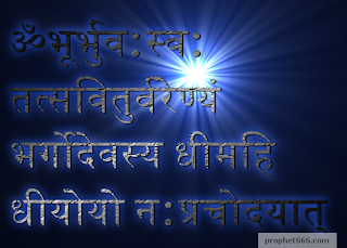 Gayatri Mantra 3D Glowing Image