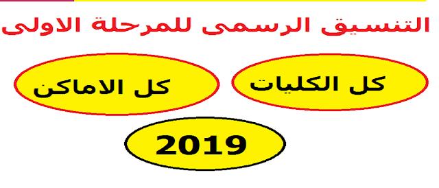 التنسيق الرسمى للمرحلة الاولى 2019كل الكليات وكل الاماكن