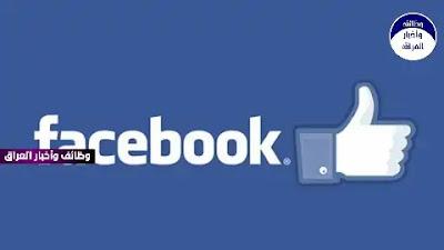 """المصدر: سبوتنيك  قالت شركة """"فيسبوك"""" للتواصل الاجتماعي أمس الأربعاء، إنها ألغت زر الإعجاب من على الصفحات العامة التي يستخدمها الفنانون والشخصيات العامة والعلامات التجارية.    وقالت الشركة في منشور لها إن الصفحات العامة ستعرض فقط المتابعين ومشاركة المستخدمين في الحوارات وتفاعلهم مع غيرهم. وفقا لـ """"رويترز"""".  وقالت الشركة """"نلغي الإعجاب ونركز على المتابعين لتسهيل تواصل الناس مع الصفحات التي يفضلونها""""."""