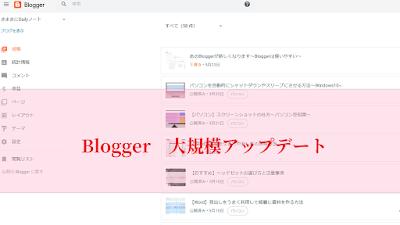 Blogger大規模アップデート