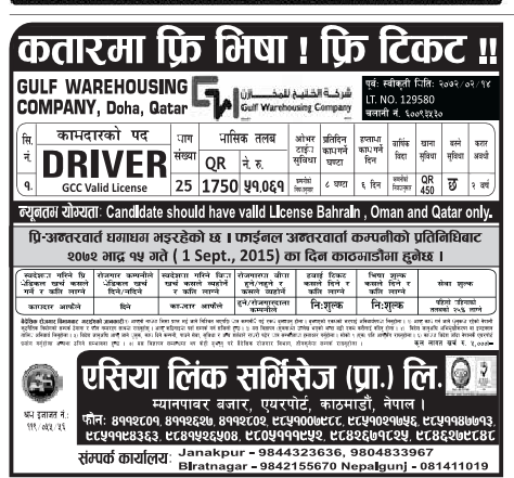 FREE VISA FREE TICKET Driver vacancy in Qatar, Salary Rs 51,061
