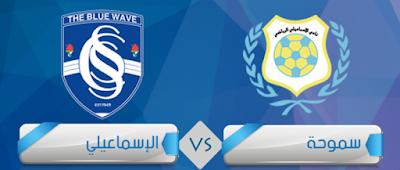 # مباراة سموحة والإسماعيلي مباشر 27-6-2021 سموحة ضد الإسماعيلي الدوري المصري