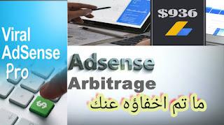 اسرار ادسنس اربيتراج ما تم اخفاؤه عنك Adsense Arbitrage | ادسنس اربيتراج  Adsense Arbitrage بين الحقيقه و الخيال