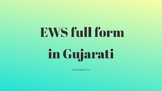 EWS full form in Gujarati