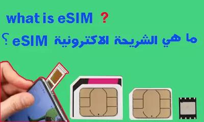 الشريحة الاكترونية eSim