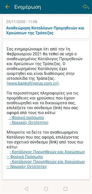 tr-kyproy-erchetai-neos-katalogs-chreoseon-leptomereies