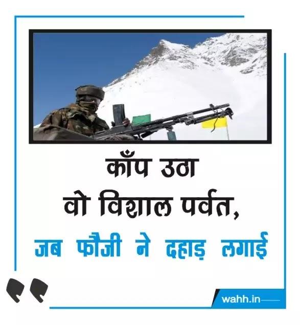indian-army-statu-Fo- Whatsapp
