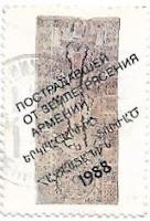 Selo Terremoto da Armênia