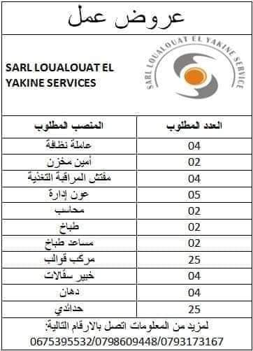 إعلان توظيف في شركة LOUALOUAT EL YAKINE SERVICES -- جانفي 2019