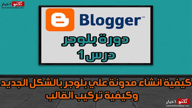 كيفية انشاء مدونة علي بلوجر بالشكل الجديد وكيفية تركيب القالب دورة بلوجر درس 1