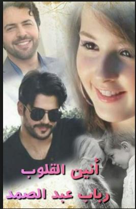 رواية أنين القلوب - رباب عبدالصمد