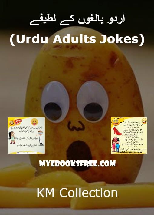 Urdu Adult jokes / اردو بالغوں کے لطیفے / PDF Urdu 18+ Jokes