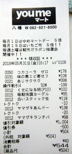 ゆめマート 八幡店 2019/5/31 のレシート
