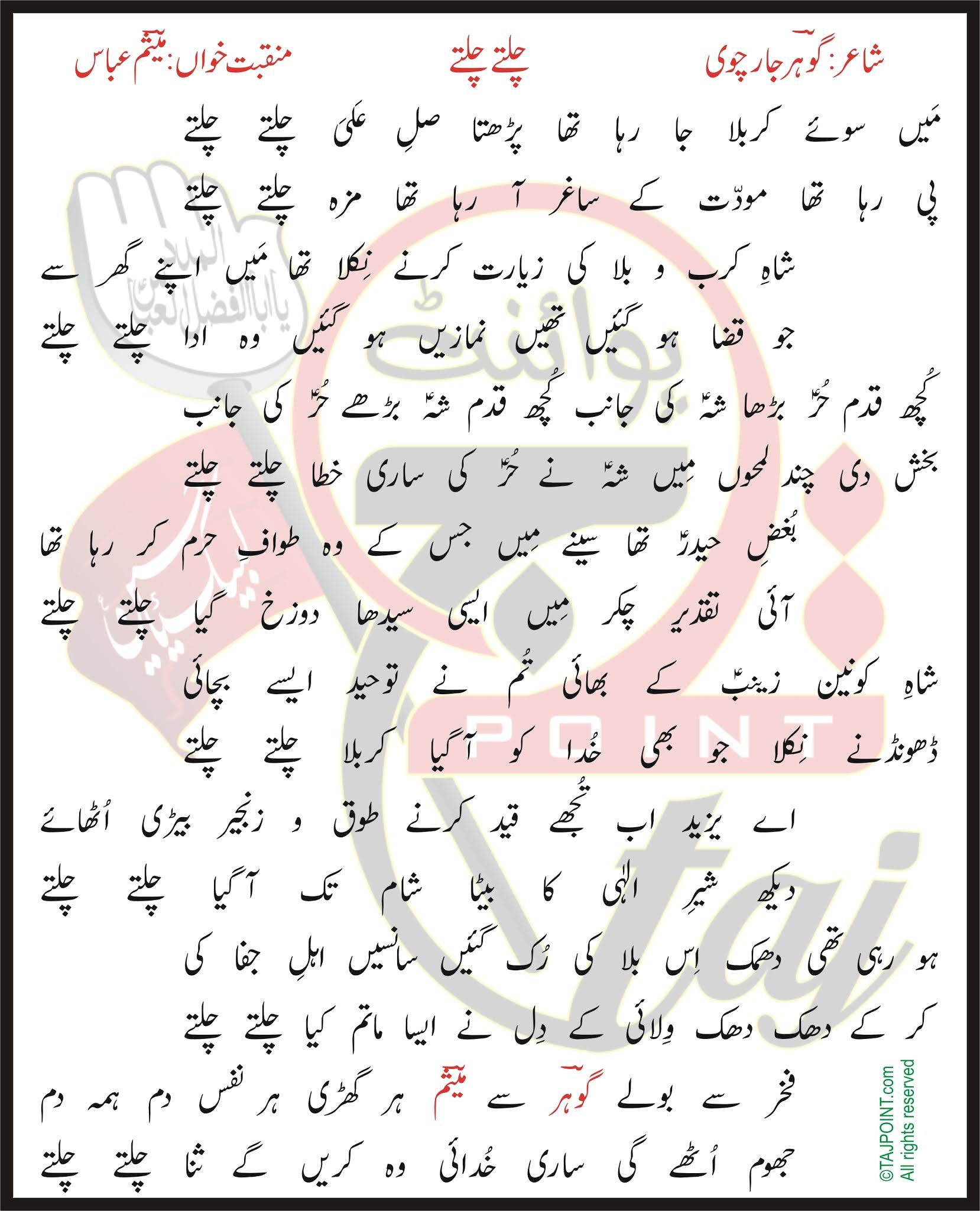 Mesum post Shabbir Tera