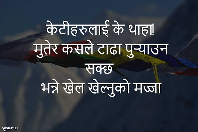 Best Collection Of Nepali Attitude Status For Fb BEST NEPALI STATUS - QUOTEZILLA