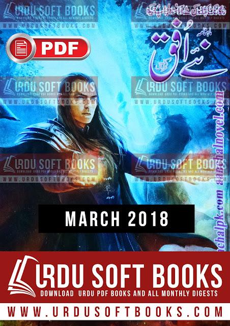 Naye Ufaq Digest March 2018