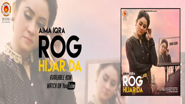Rog Hijar Da Lyrics | Aima Iqra | Heart Touching Punjabi Song