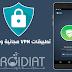 تطبيقات VPN مجانية وغير محدودة ومميزة جدًا