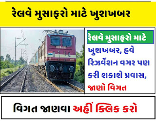 Good news for railway passengers, now travel can be done even without reservation