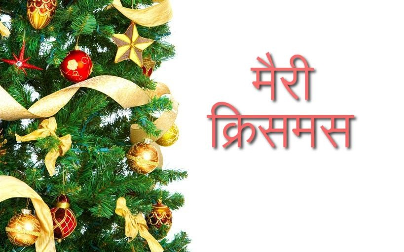 Best Merry Christmas 2018 Poems In Hindi Merry Christmas Essay