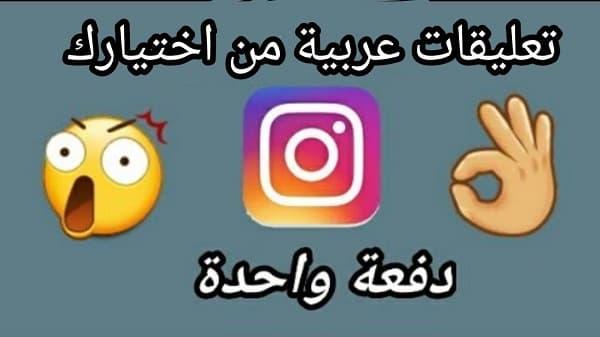 زيادة تعليقات انستقرام عرب من اختيارك