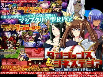 [H-GAME] Dungeons and Synesthesia JP