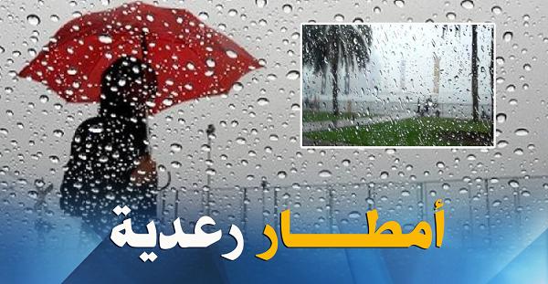 أمطار رعدية على المناطق الساحلية
