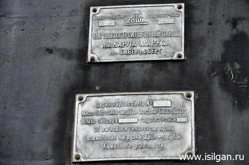 Памятник в честь 70-летия Белорецкой железной дороги. Город Белорецк. Республика Башкортостан