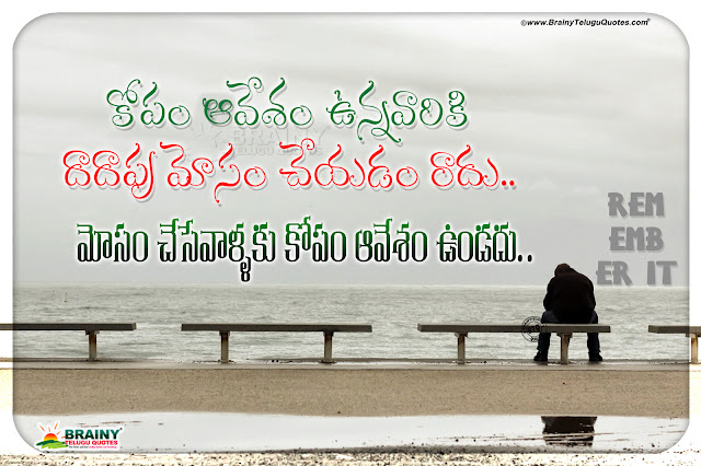 telugu quotes, best life changing words in telugu, telugu nice life changing quotes